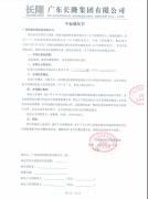 我司成功中标广东长隆集团排污项目技术服务项